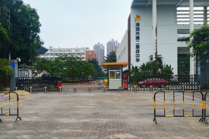 深圳市第二高级中学