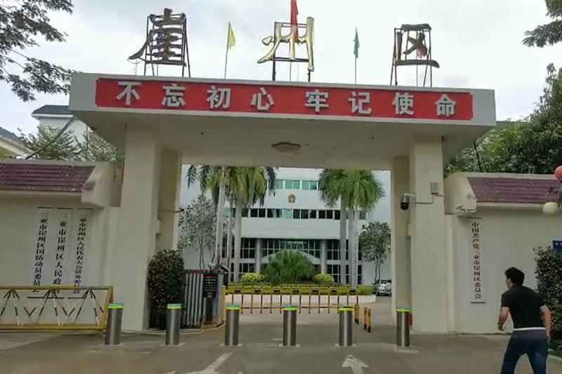 海南省三亚市崖州区政府